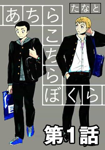 あちらこちらぼくら【無料公開】第1話