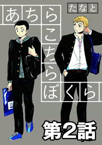 あちらこちらぼくら【無料公開】第2話