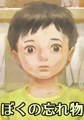 小日向まるこ『ぼくの忘れ物』電子書籍発売中!「もの」にまつわるフルカラー・オムニバス。【無料試し読み】