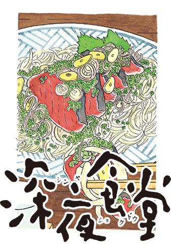 『深夜食堂』映画化第2弾が11月5日公開! 最新PV&映画化エピソードを無料公開!(その2)