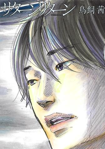 週刊ビッグコミックスピリッツ15号(3月15日発売)『サターンリターン』誤掲載に関するお詫び