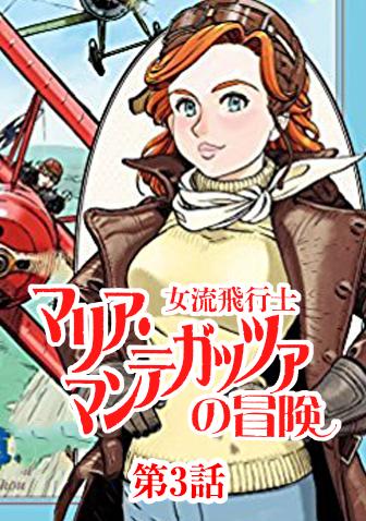 女流飛行士マリア・マンテガッツァの冒険 第三話