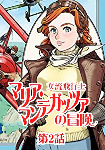 女流飛行士マリア・マンテガッツァの冒険 第二話