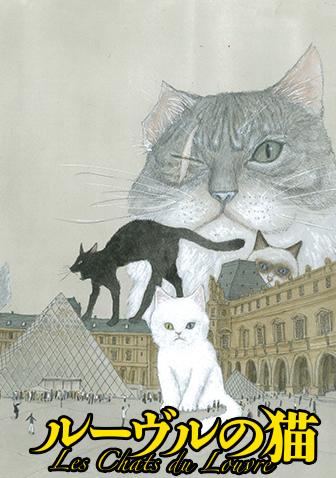 松本大洋氏 『ルーヴルの猫』が、アメリカの漫画賞「アイズナー賞」の最優秀アジア作品賞を受賞!