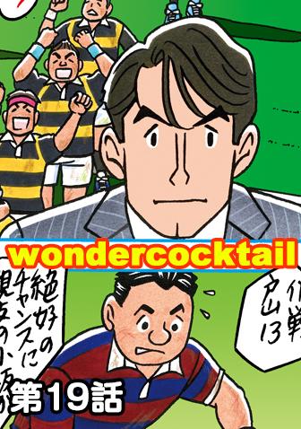 ワンダーカクテル 【第19話 stand up!】
