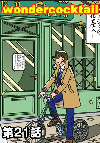 ワンダーカクテル 【第21話 ボルドー色の手袋】