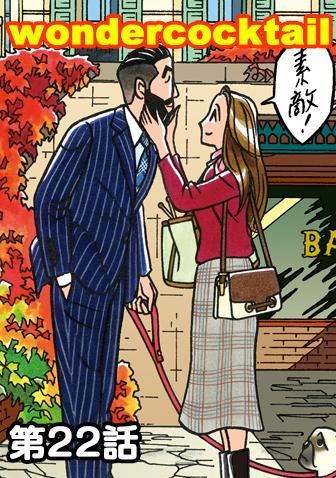ワンダーカクテル 【第22話 その男の髭】