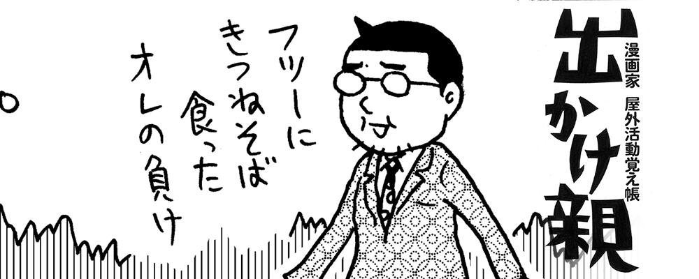 出かけ親 漫画家 屋外活動覚え帳