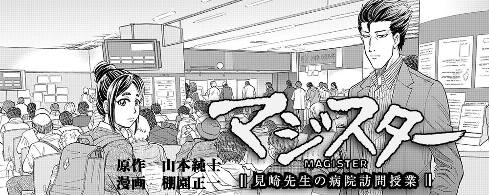 マジスター ~見崎先生の病院訪問授業~