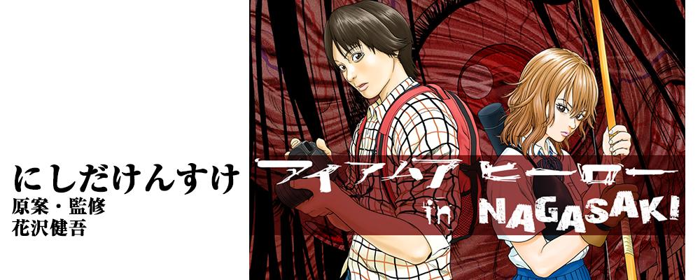アイアムアヒーロー in NAGASAKI