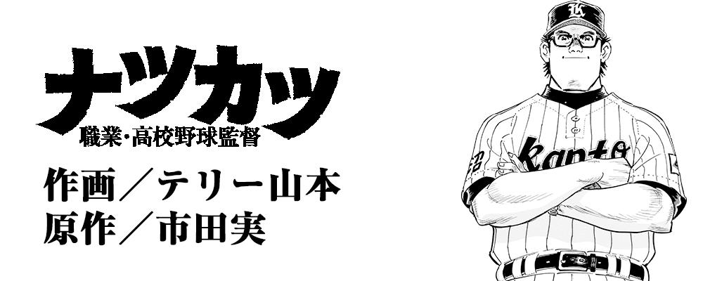 ナツカツ 職業・高校野球監督