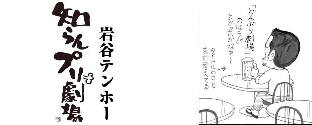 知らんプリ劇場