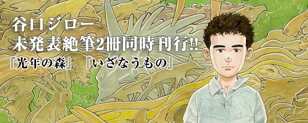 谷口ジロー 未発表絶筆2冊同時刊行!!