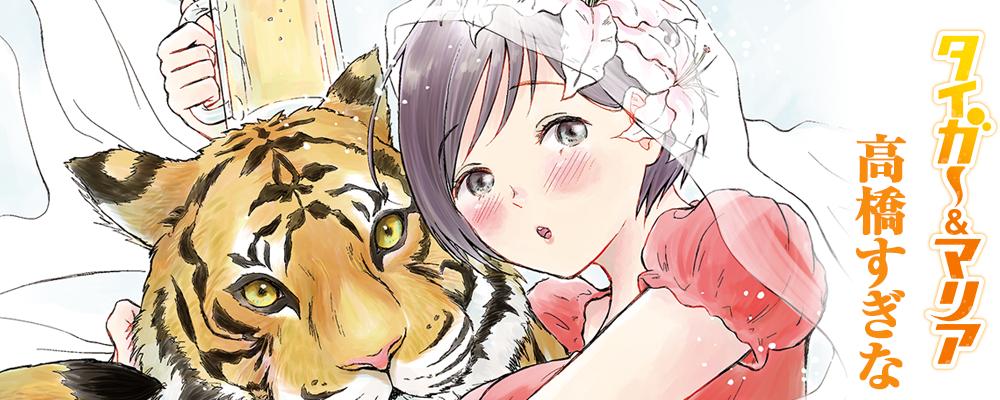タイガー&マリア