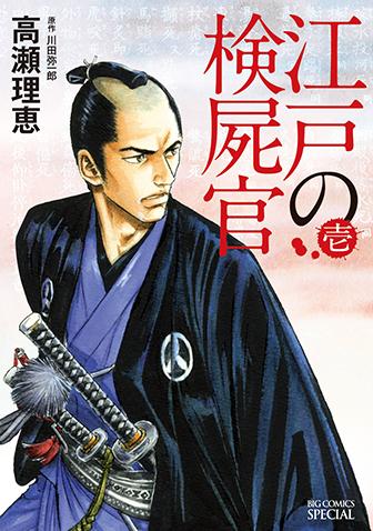 江戸の検屍官 第1集