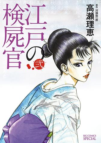 江戸の検屍官 第2集