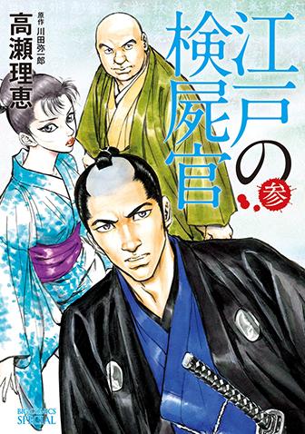 江戸の検屍官 第3集