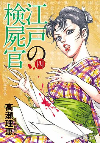 江戸の検屍官 第4集