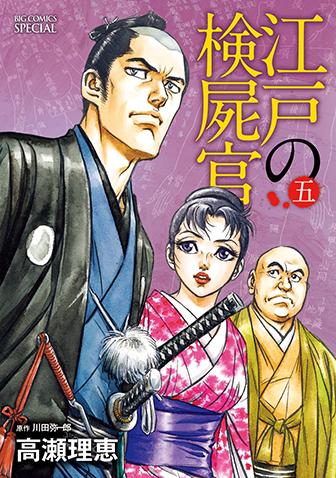 江戸の検屍官 第5集