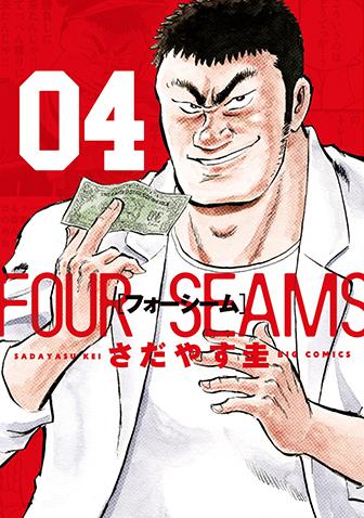 フォーシーム 第4集