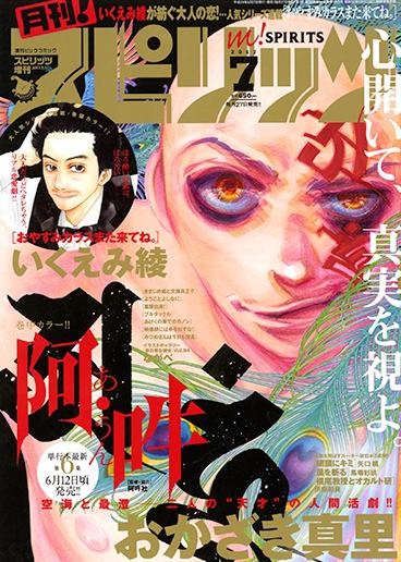 月刊!スピリッツ 7月号