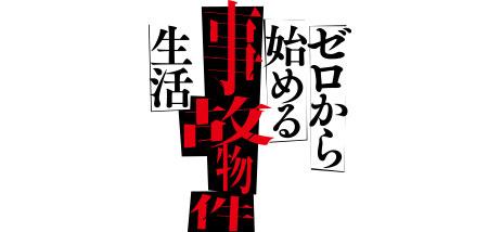 ゼロから始める事故物件生活 奥 香織 原案/松原タニシ 協力/松竹芸能