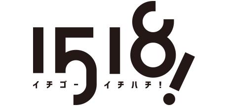 1518! 相田 裕