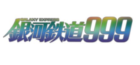 銀河鉄道999 松本零士