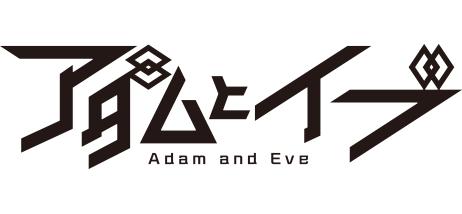 アダムとイブ 作/山本英夫  画/池上遼一