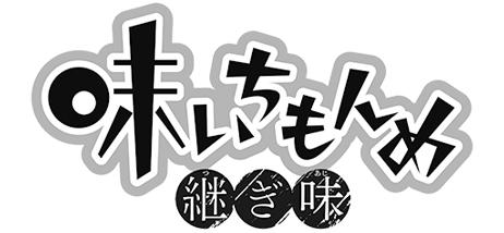 味いちもんめ 画/倉田よしみ  原案/あべ善太  シナリオ/花形 怜