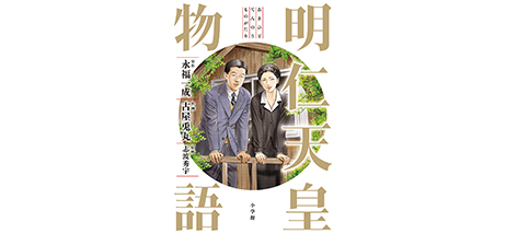 明仁天皇物語 古屋兎丸 監/永福一成