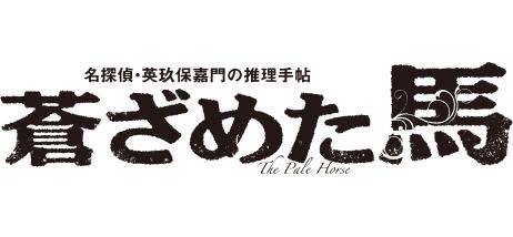 蒼ざめた馬  星野泰視 原作/アガサ・クリスティー