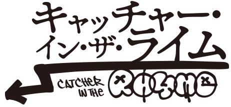 キャッチャー・イン・ザ・ライム 背川 昇 監修:般若/R−指定(Creepy Nuts)