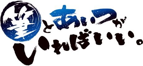 筆とあいつがいればいい 中田アミノ