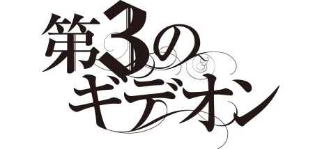 第3のギデオン 乃木坂太郎