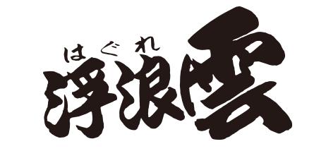 浮浪雲 ジョージ秋山