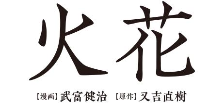 火花 原作/又吉直樹 漫画/武富健治