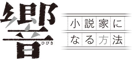 響~小説家になる方法~ 柳本光晴