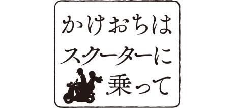 かけおちはスクーターに乗って 野村宗弘
