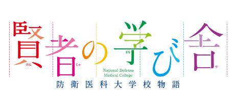 賢者の学び舎 防衛医科大学校物語 山本亜季