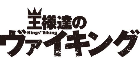 王様達のヴァイキング さだやす  ストーリー協力/深見真
