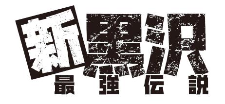 新黒沢 福本伸行