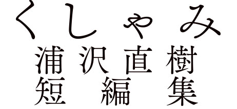 くしゃみ 浦沢直樹短編集 浦沢直樹 長崎尚志 遠藤賢司