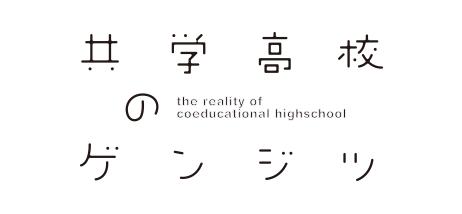 共学高校のゲンジツ 原作/さぬいゆう  作画/伊丹澄一