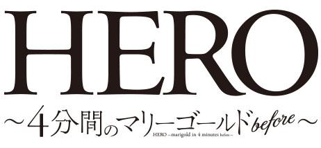 HERO 〜4分間のマリーゴールドbefore〜 キリエ