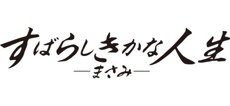 すばらしきかな人生-まさみ- 原作/香川まさひと  作画/若狭 星