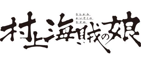 村上海賊の娘 原作/和田 竜  漫画/吉田史朗