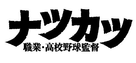 ナツカツ 職業・高校野球監督 原作/市田 実  作画/テリー山本