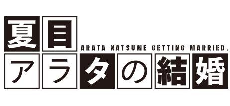 夏目アラタの結婚 乃木坂太郎