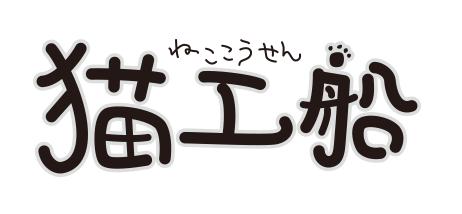 猫工船 カレー沢薫
